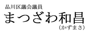 まつざわ和昌(かずまさ)